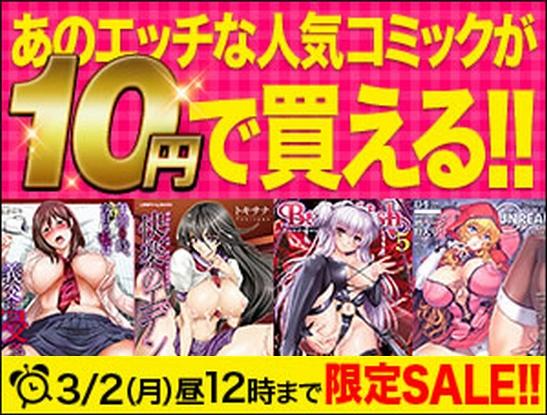 72時間限定!破格の10円SALE - DMM.R18